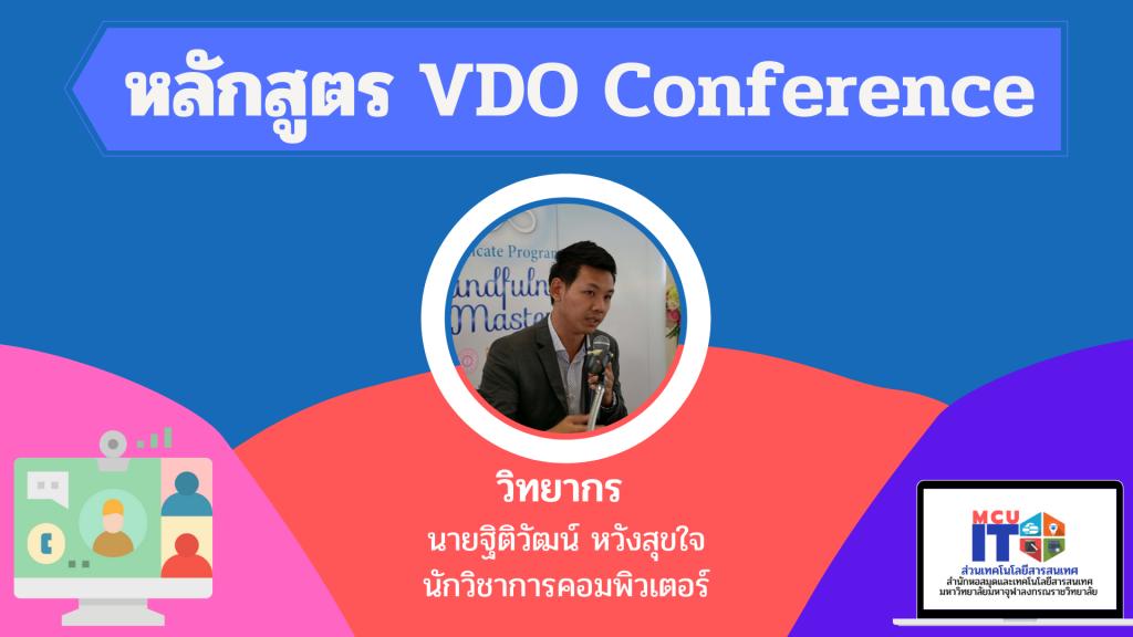vdo conference